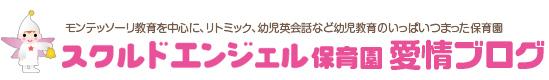 スクルドエンジェル保育園 福島園ブログ
